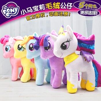My Little Pony 22cm Toy Stuffed Pony Toy Doll Pinkie Pie Rainbow Dash Movie&TV Unicorn Toys Friendship Is Magic Present For Kids my little pony 22cm toy stuffed pony toy doll pinkie pie rainbow dash movie