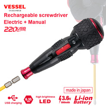 Japan Vessel 220USB-1 Electric Rechargeable Screwdriver
