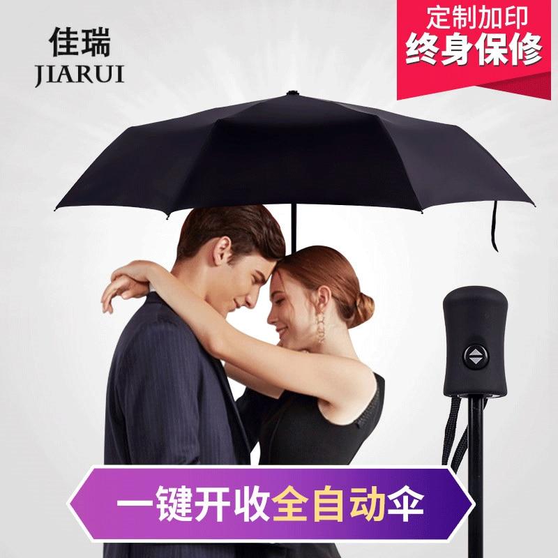 Currently Available Wholesale Fully Automatic Umbrella All-Weather Umbrella Customizable Logo Folded Umbrella Advertising Umbrel