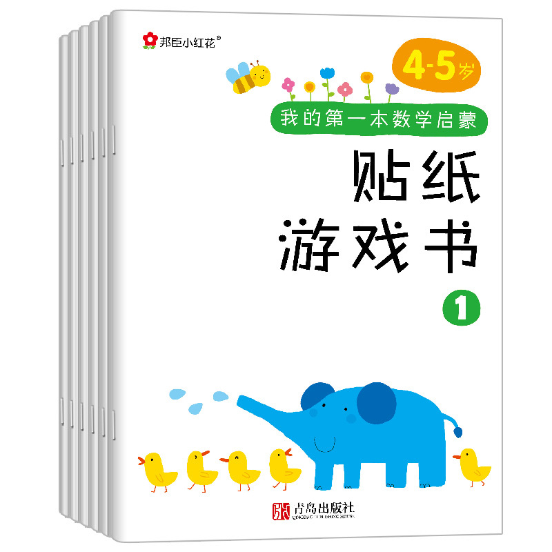 Bongchen Little Safflower My First Mathematical Enlightenment Sticker Game Book (6 Volumes In 4-5 Year Package)