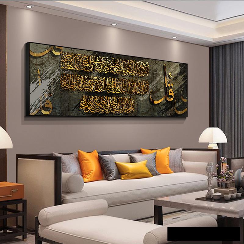 Ic Wall Art Arabic Calligraphy, Wall Art For Living Room