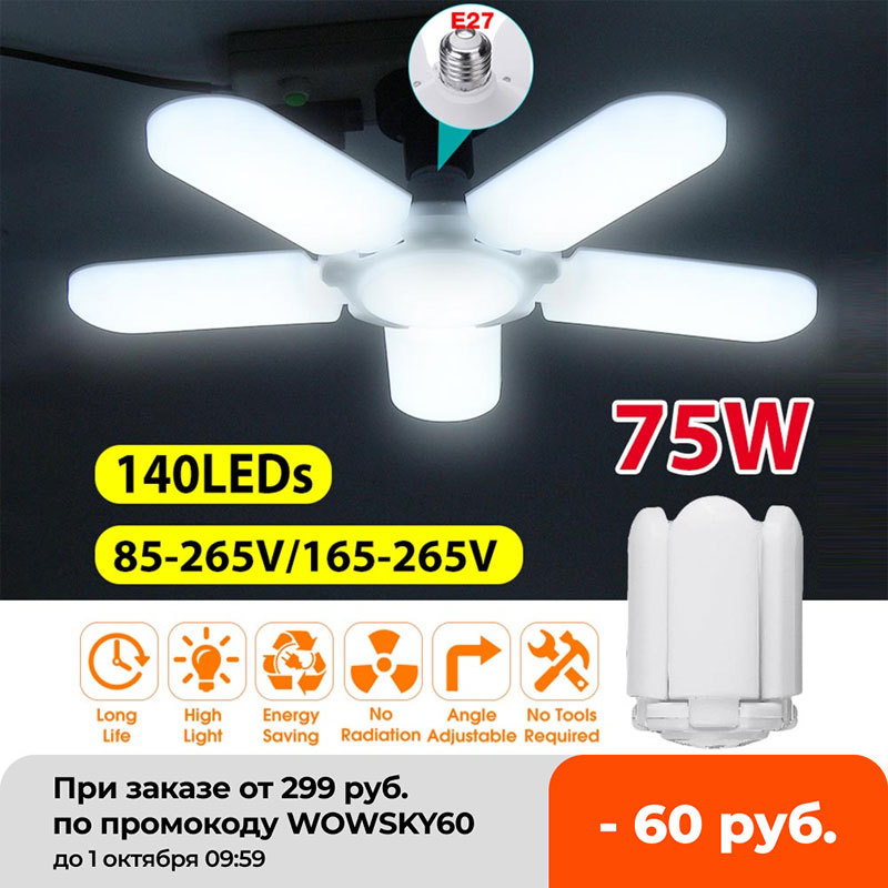 75W E27 Led Lamp Led Bulb Led Industrial Light Bulb AC 85-265V Foldable Fan Blade Light Lighting for Living Room Garage Light