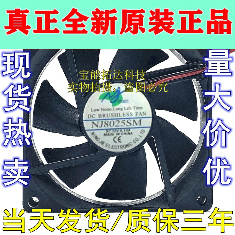 Бесплатная доставка 8025 ультра-тихий вентилятор охлаждения DC 12V 0.14A 8 см вентилятор NJ-8025SM 2 провода