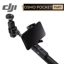 Djiオリジナルosmoポケット延長ロッド在庫osmo selfieスティックハンドヘルドで構築された電話ホルダー 1/4 インチ三脚マウント