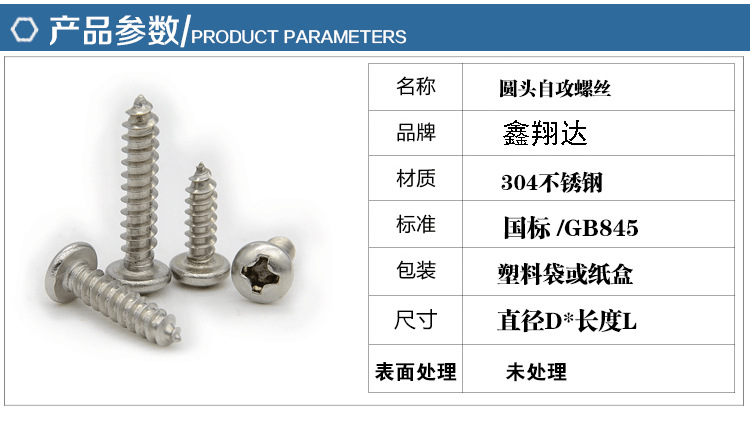Screw Shenzhen Hardware Factory Coiled Hair Round Head Self Tapping Screw Series Round-Toe Machinery