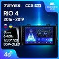 TEYES CC2L и CC2 Plus Штатная магнитола For Киа Рио 4 For Kia RIO 4 2016 - 2019 Android до 8-ЯДЕР до 6 + 128ГБ 16*2EQ + DSP 2DIN автомагнитола 2 DIN DVD GPS мультимедиа автомобиля голов...