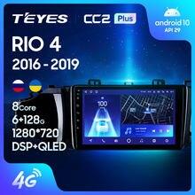 Gps da navegação do reprodutor de vídeo dos multimédios do rádio do carro de kia rio 4 2016 - 2019 android nenhum 2din 2 dvd do ruído teyes cc2l plus
