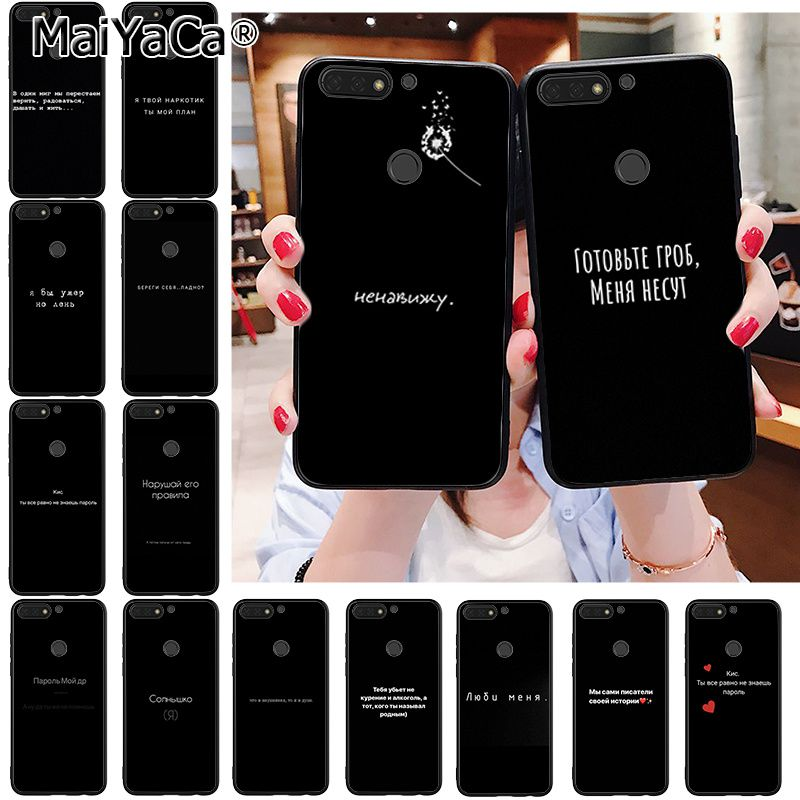 MaiYaCa Russian Quotes Words Phone Case For Huawei Honor 8X 9 10 20 Lite 8A 5A 7A 7C Honor10i View20