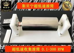 Electrospinning Low-speed Collection Drum 0.1-300 RPM, Constant-speed 1400 RPM, High-speed 4500 RPM