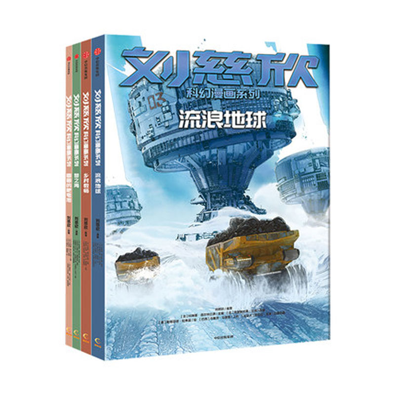 Liu Cixin Science Fiction Comic Book: Round Soap Bubbles + Country Teacher + Wandering Earth + Dream Sea Award in chinese
