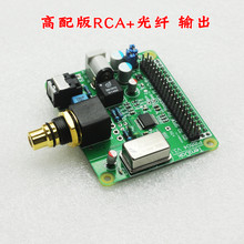 Raspberry pi3 pi3B + pi4B I2S koncentryczny pokładzie HIFI DiGi + cyfrowa karta dźwiękowa wsparcie DSD64 128 256 512