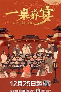 一桌好宴[20200121]