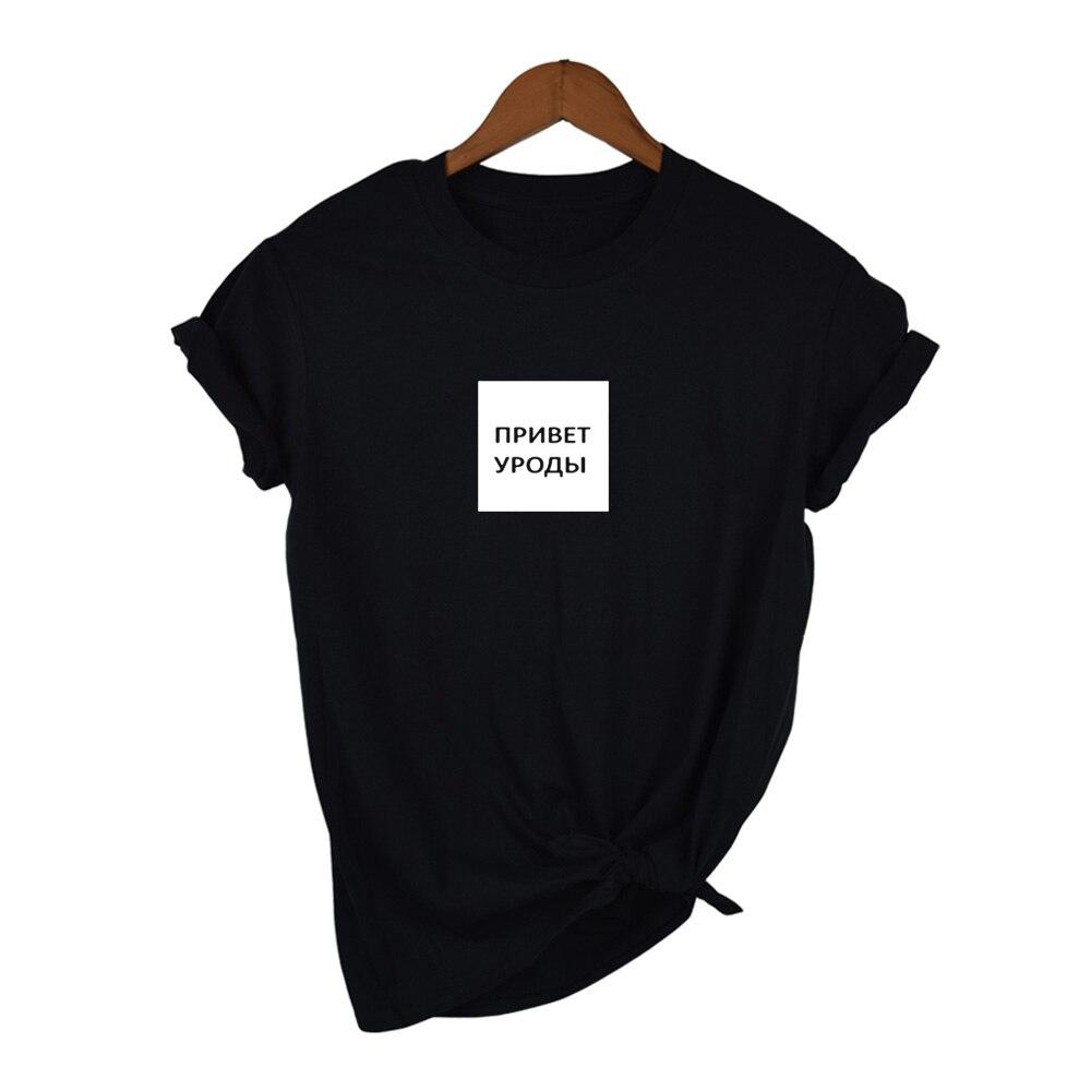 Female T-shirt Russian Inscription Hi Freaks T Shirt Vogue Tee Shirt Harajuku Kawaii Summer Tumblr Quotes Tshirt Streetwear 1