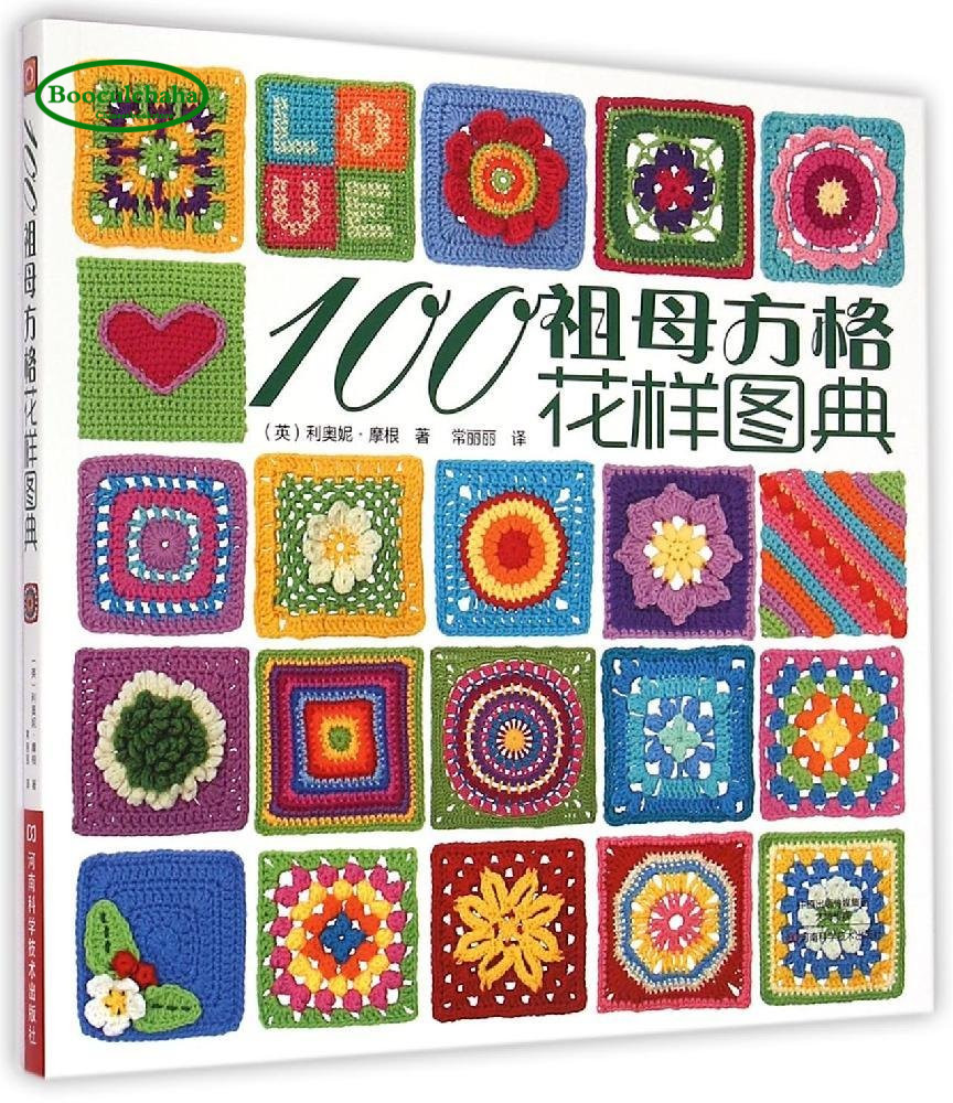 Booculchaha  100 Colorful Granny Squares To Crochet Knitting Book