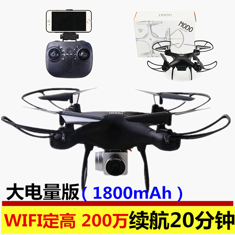 2.4G Unmanned Aerial Vehicle Aerial Photography Quadcopter Set High WiFi Real-Time Image Transmission Remote Control Aircraft Ai