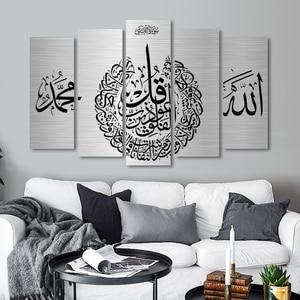 Image 4 - Современные Серебристые исламские картины на холсте, 5 панелей, настенные художественные картины и плакаты для гостиной, интерьер, домашний декор
