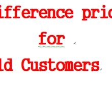 Особая разница в цене для старых клиентов