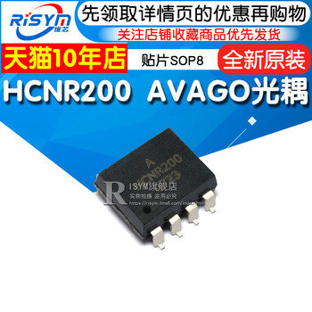 HCNR200 AVAGO SOP8