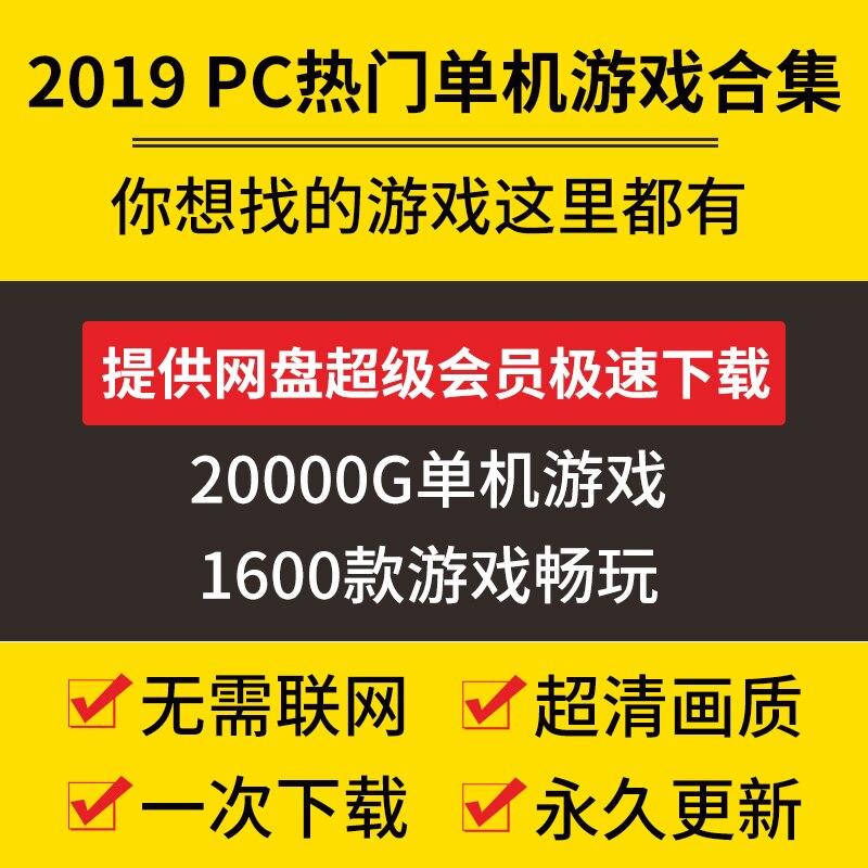 2019热门PC单机游戏合集-某宝买的精品20T单机游戏