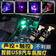Автомобильная светодиодная атмосферная лампа умный usb светильник