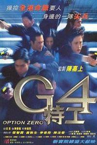 G4特工[HD]