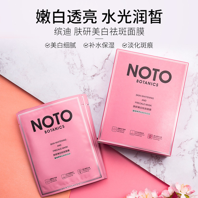 Whitening face mask Freckles mask Hydrating Hidden Moisturizing Brightening korean sheet mask Wrapped Oil-control Anti-Aging 1
