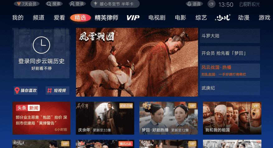 安卓云视听极光v5.4.0 电视盒子应用