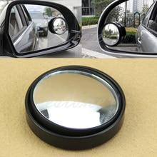 Круглое широкоугольное выпуклое зеркало для слепого пятна заднего вида для автомобиля BK