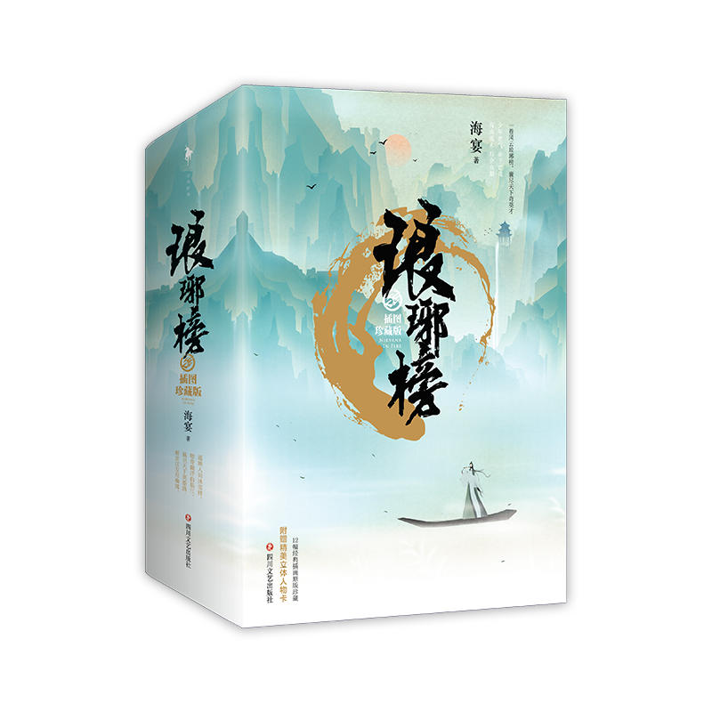 Booculchaha China Hot TV Series Book Langya List  Nirvana In Fire (New Revised Edition),Set Of 3 Volumes