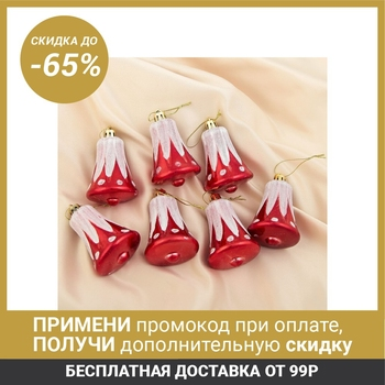 """Christmas tree decoration """"Bells with peas"""" (set of 7 pieces) 5,5 cm red 1116493 Decoration"""