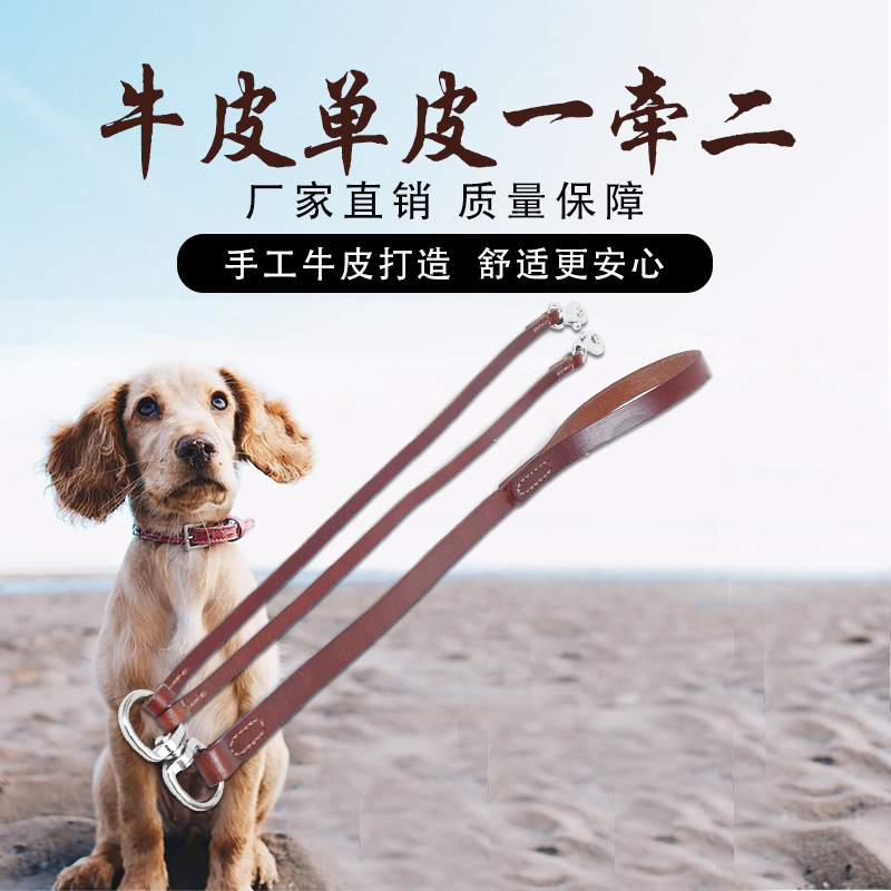 Full-grain Leather Two Traction Rope Dragging Double Headed Traction Belt Hand Holding Rope Small And Medium-sized Dogs Applicab