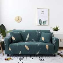 Dh  leaf /flower чехлы для диванов из хлопка эластичные Угловые