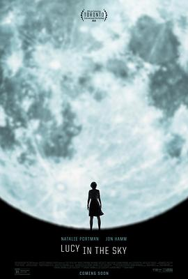 天空中的露西