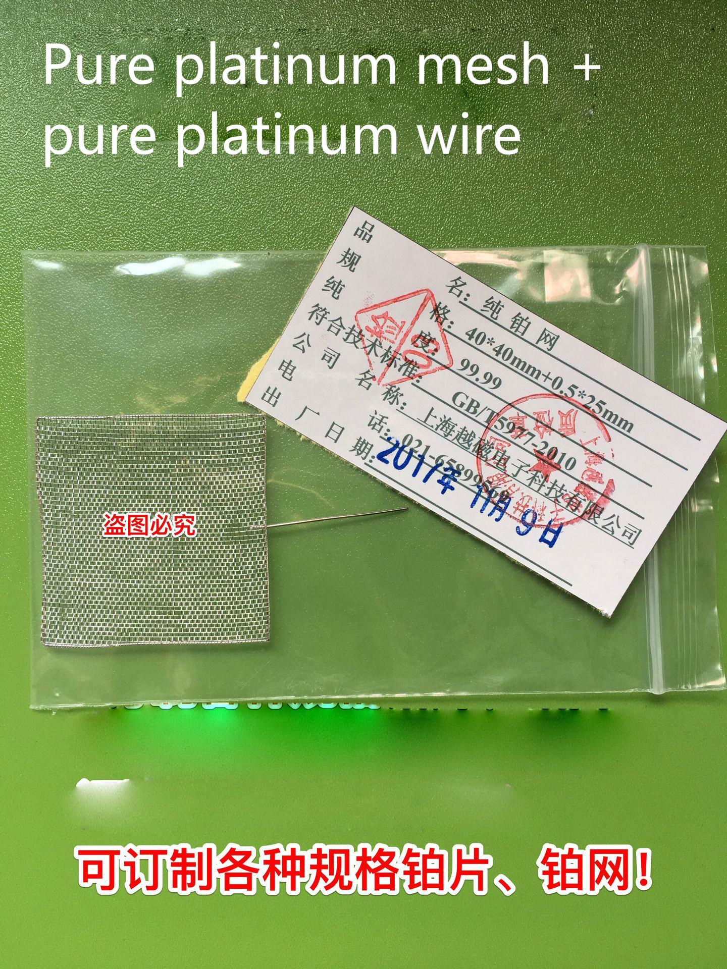 Pure platinum mesh electrochemical platinum mesh electrode border 0.5mm platinum wire, internal network 0.12mm platinum wire