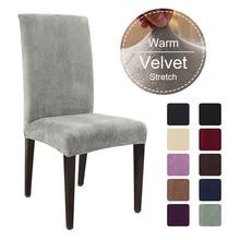 1/2/4/6 uds. Fundas para sillas de colores sólidos elásticas extraíbles tela suave de pelo de zorro fundas para sillas y brazos para comedor 15 colores
