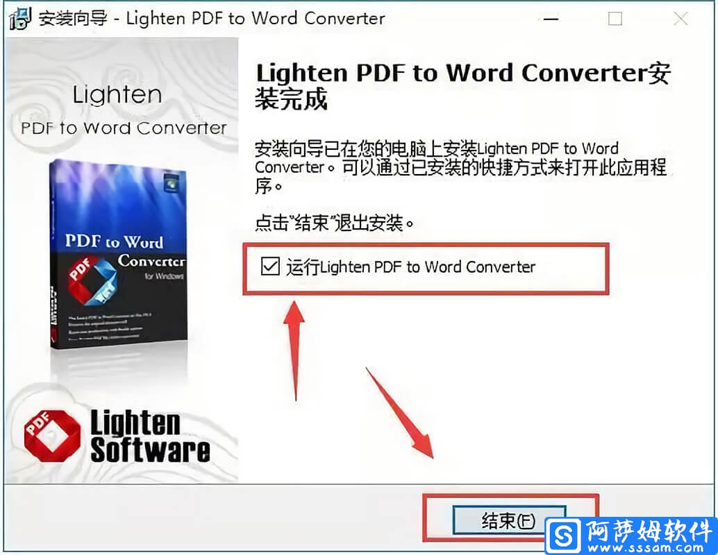 Lighten PDF to Word Converter 6 功能强大的PDF转换工具