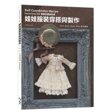 Doll Coordinates Recipe: Sweet Fairy Tale Doll Clothing Book 11cm, 20cm Outfit Costume Sewing Craft Book