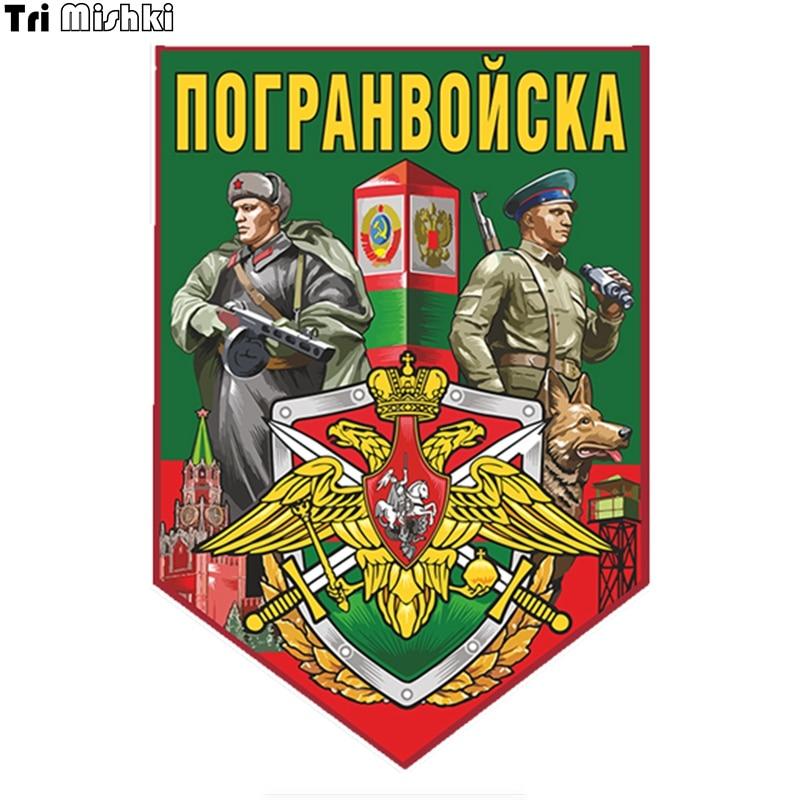 Tri Mishki WCS845 12*17cm Border Guards Car Sticker PVC  Decals Motorcycle Accessories Sticker