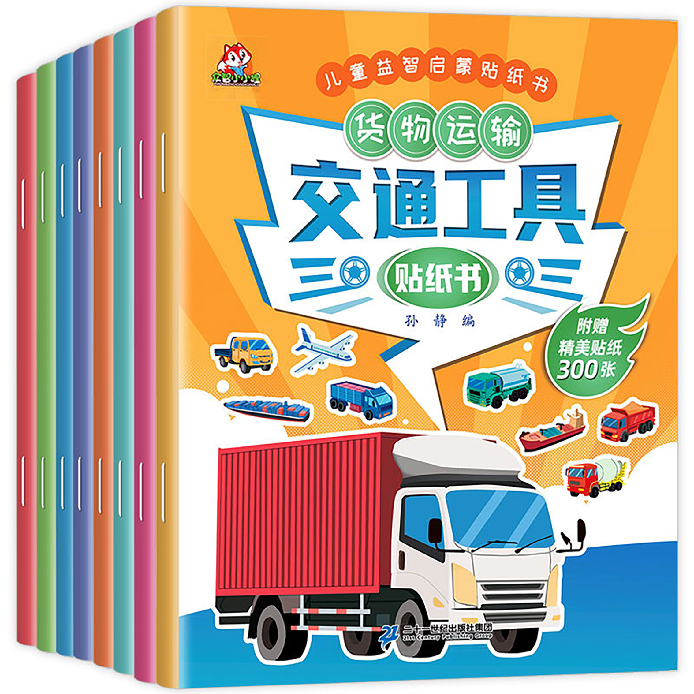 Sticker Book Transport All 8 Low Toddler Young Children Baby Puzzle Game 3-6 Years Old Kawaii Stationery Vintage Stationary Cute