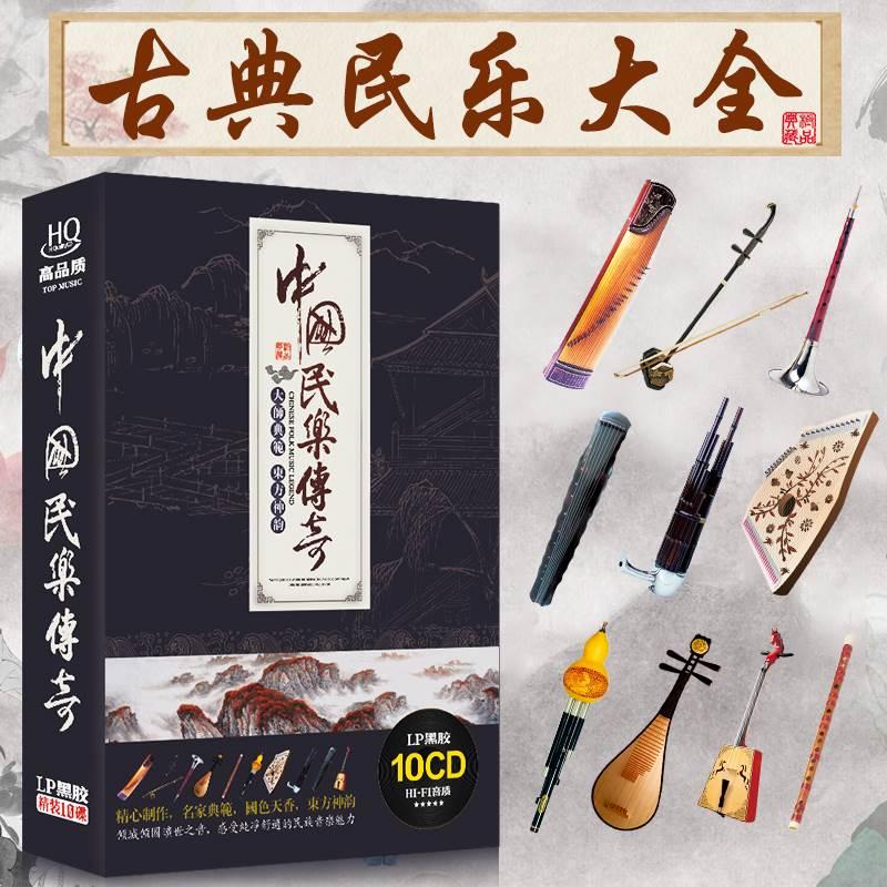 Chinese Soft Music Book Traditional Classic Music CD China 's Famous Work Of Guzheng Erhu Pipa Hulusi Guqin 10 CDS / BOX