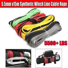3/16 ''x 50 'лебедка из синтетического волокна трос 5500+ LBs+ оболочка для ATV UTV 5,5 мм* 15 м Синтетический