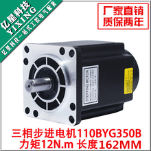 цена на 110 stepper motor 110BYG350B torque 12N three-phase drive stepper motor 110BYG stepper motor