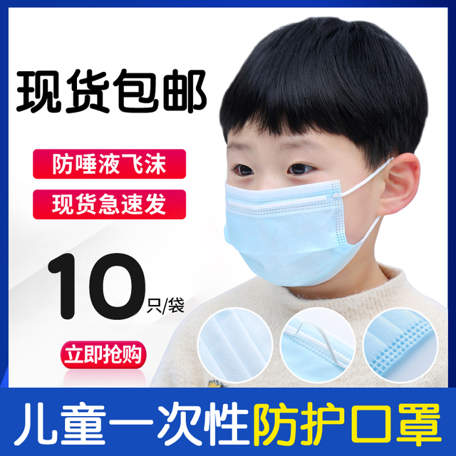 10pcs Children Face Masks 3 Layer Elastic Mouth Mask Anti-Flu Kids Disposable Mask Soft Breathable PM2.5 Nonwoven Waterproof 1