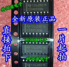 10PCS 74HC4053D 74HC4053M CD4053BM CD74HC4053M Novo e original