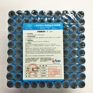 Image 5 - Стерильная вакуумная трубка для забора крови 2 мл с добавками цитрата натрия 9:1 сбор образцов крови контейнер 100 / PK