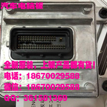 Машинный двигатель компьютерная плата ECU 28319785 3601010Z2E2 натуральная