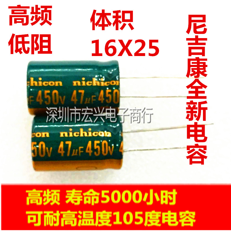 450V47uf High-frequency Low-imped Electrolytic Capacitors High Temperature Line 47UF 400V 16X25MM