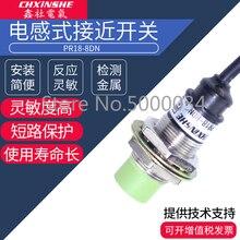 Xin Club M18 Metal Close to Switch Circle Sensor Sensor PR18-8DN DC NPN24V 8-Size psn17 8dn
