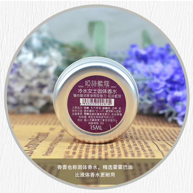 1pc Eau De Parfum 15g Women Soild Perfume Feminino Portable Box Flower Fruit Fragrance Floral Cream Female Parfum Metal Casing 3