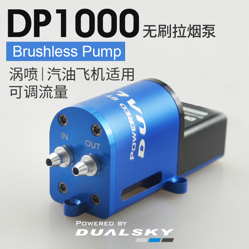 DUALSKY Brushless smoke pump adjustable flow oil pump for turbojet gasoline engine RC Airplane image